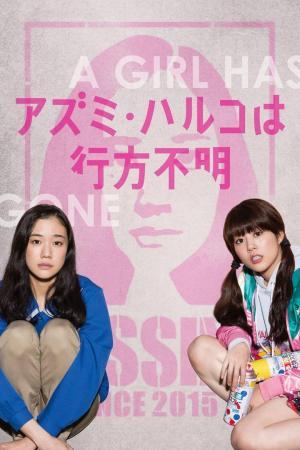 affiche Japanese Girls Never Die
