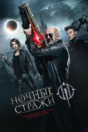 affiche Nightwatchmen, les gardiens de la nuit