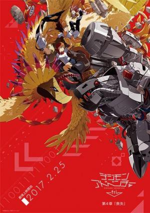 affiche Digimon Adventure tri: 4: Sōshitsu