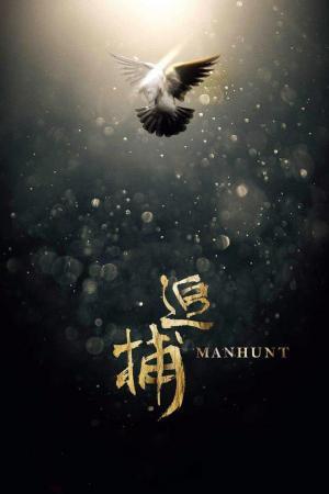 affiche Manhunt
