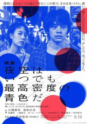 affiche The Tokyo Night Sky is Always the Densest Shade of Blue
