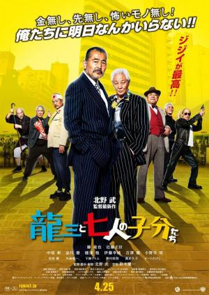 affiche Ryuzo and the seven Henchmen