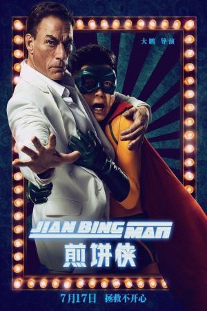 affiche Jian Bing Man
