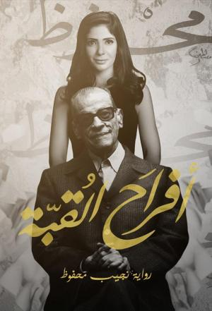 Affiche Afrah Alqoba