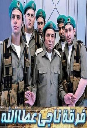 Affiche Naji Attallah's Squad