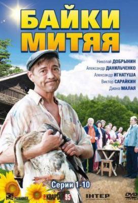 Affiche Bajki Mitjaja