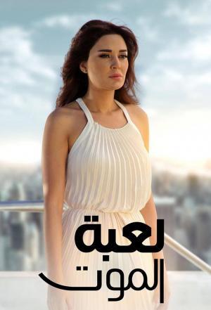 Affiche Loabat Al Mawt