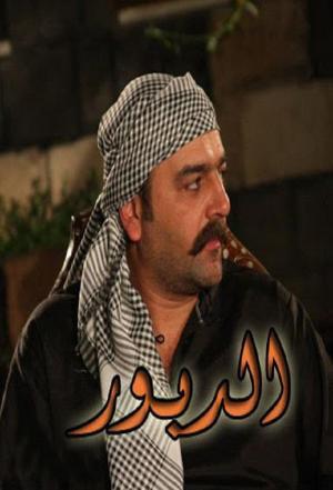 Affiche Al Dabour