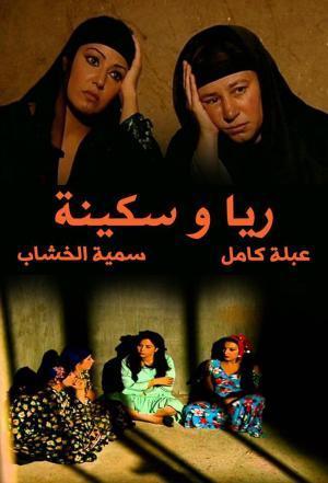 Affiche Raya wa Sekina