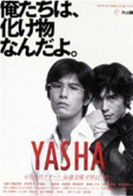 Affiche Yasha