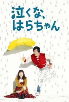 Affiche Nakuna, Hara-chan