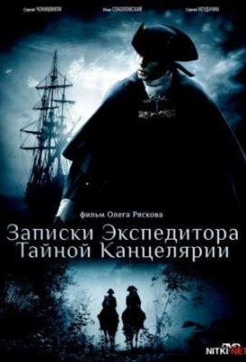 Affiche Zapiski ekspeditora Taynoy kantselyarii