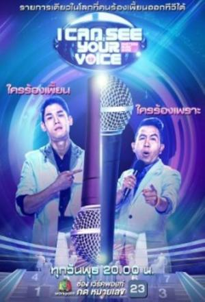 Affiche I Can See Your Voice (Thailand)
