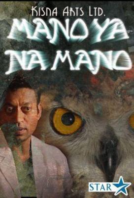 Affiche Mano Ya Na Mano