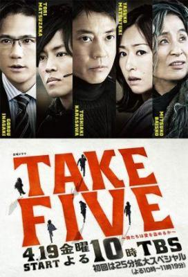 Affiche TAKE FIVE: Should we steal for Love?