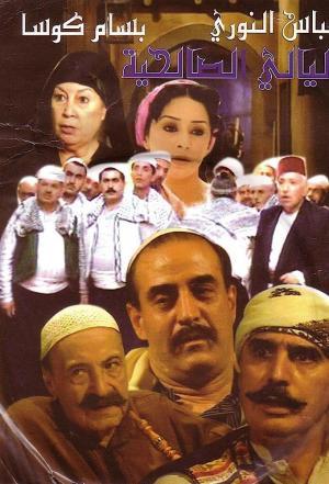 Affiche Layali Al Salhieh - ليالي الصالحية