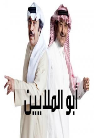 Affiche أبو الملايين
