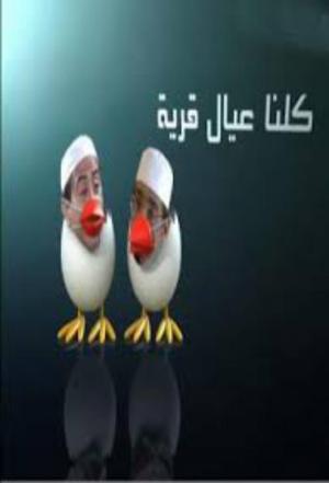 Affiche كلنا عيال قرية
