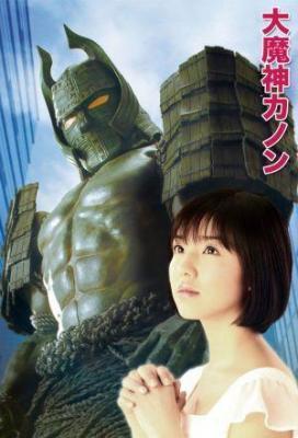 Affiche Daimajin Kanon