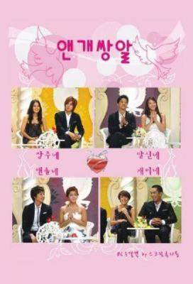 Affiche We Got Married