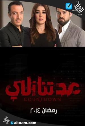 Affiche Countdown-عد تنازلي