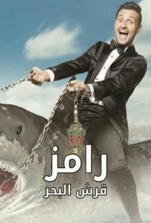 Affiche Ramez Qiersh El-Bahar