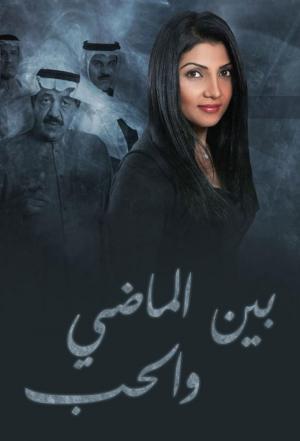Affiche Bayn Almadi Walhob