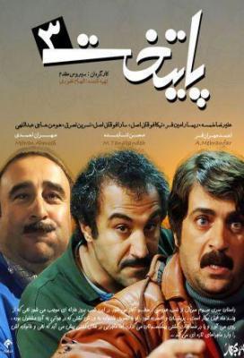 Affiche Paytakht