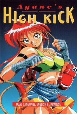 Affiche Ayane's High Kick