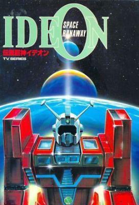 Affiche Space Runaway Ideon