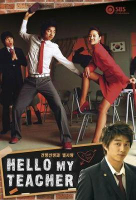 Affiche Hello My Teacher