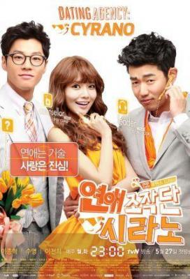 Affiche Dating Agency: Cyrano