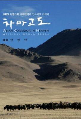 Affiche The Ancient Tea Horse Road
