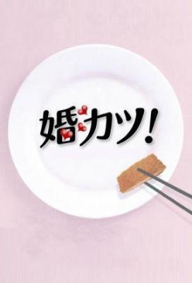 Affiche Konkatsu!