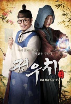 Affiche Jeon Woo Chi