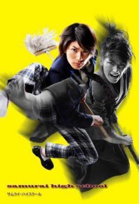 Affiche Samurai High School