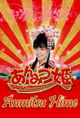 Affiche Anmitsu Hime