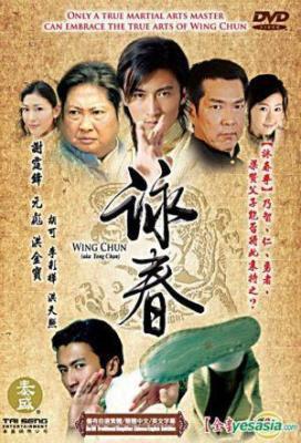 Affiche Wing Chun