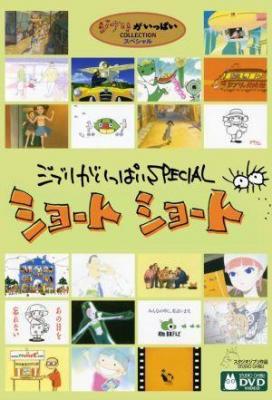 Affiche Ghibli ga Ippai Special Short Short