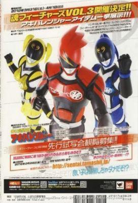 Affiche Unofficial Sentai Akibaranger