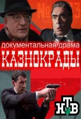 Affiche Red Mafia
