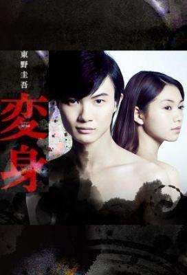 Affiche Henshin