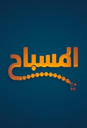 Affiche Al Misbah