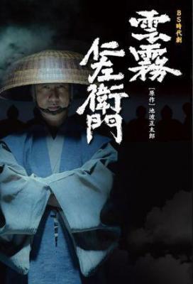 Affiche Kumokiri Nizaemon