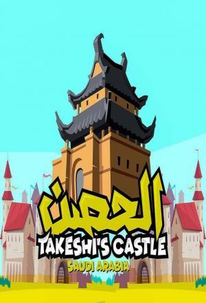 Affiche الحصن Takeshi's Castle Saudi Arabia