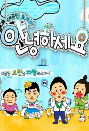 Affiche Hello Counselor
