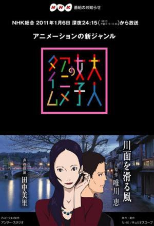 Affiche Otona Joshi no Anime Time
