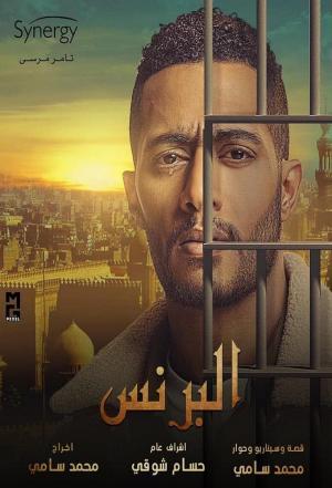 Affiche Al-Prince