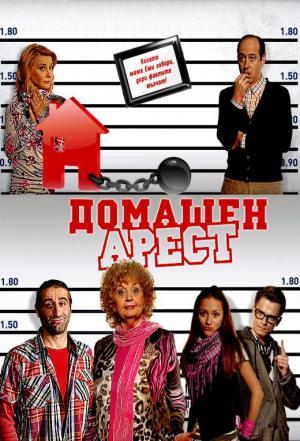 Affiche House Arrest