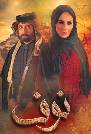Affiche Nouf